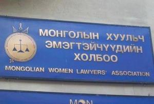 Women's Association sign